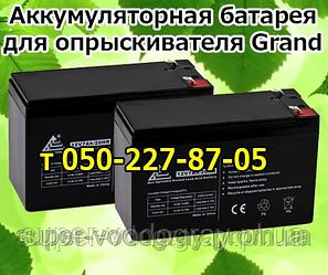 Аккумуляторная батарея для опрыскивателя Grand