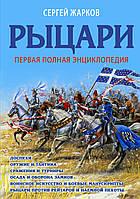 Рыцари. Полная иллюстрированная энциклопедия, 978-5-699-87152-0