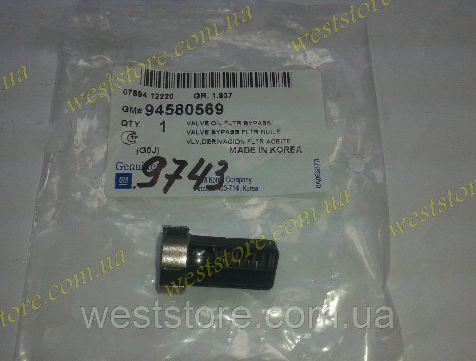 Клапан перепускной в блоке маслянного.фильтра Lanos Ланос, Aveo,Lacetti,GM 94580569