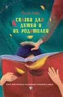 Рушель Блаво Сказки для детей и их родителей