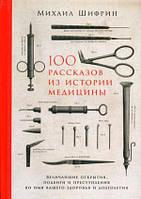 Михаил Евгеньевич Шифрин 100 рассказов из истории медицины: Величайшие открытия, подвиги и преступления во имя вашего здоровья и долголетия