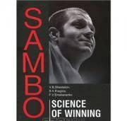Василий Борисович Шестаков Sambo: Science of Winning