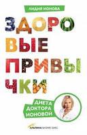Лидия Ионова Здоровые привычки Диета доктора Ионовой