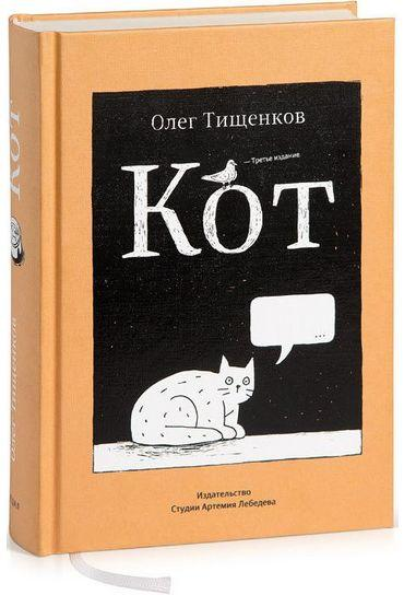 Кот (Третье издание)