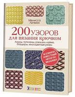 200 узоров для вязания крючком.Ажуры,попкорны,ракушки,кайма,бордюры,многоцветные