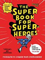 The Super book for superheroes = Суперкнига для супергероев