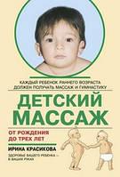 Ирина Красикова Детский массаж. Массаж и гимнастика для детей от рождения до 3-х лет