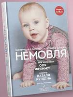 Ольга Фреймут Немовля