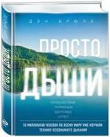 Дэн Брюле Книга «Просто дыши. Спокойствие. Гармония. Здоровье. Успех»