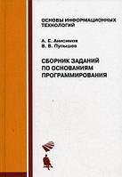 А. Е. Анисимов Сборник заданий по основаниям программирования. Учебное пособие