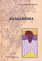 Владимир Молочков Базалиома