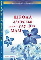 Ольга Панкова Школа здоровья для будущих мам