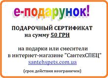 Подарочный сертификат на 50 грн