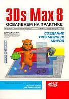 3Ds Max 8: осваиваем на практике создание трехмерных миров + цветные вклейки