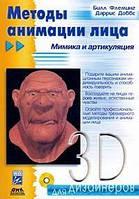 Методы анимации лица. Мимика и артикуляция +CD