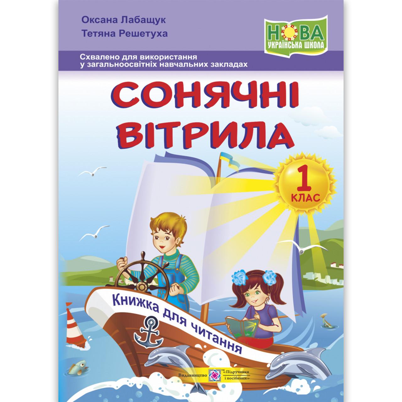 Сонячні вітрила Книжка для читання 1 клас Авт: Лабащук О. Вид: Підручники і Посібники