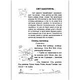 Сонячні вітрила Книжка для читання 1 клас Авт: Лабащук О. Вид: Підручники і Посібники, фото 4