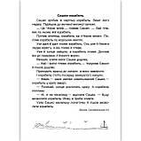 Сонячні вітрила Книжка для читання 1 клас Авт: Лабащук О. Вид: Підручники і Посібники, фото 7