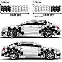 Декали на кузов авто - Соты 58х250 см