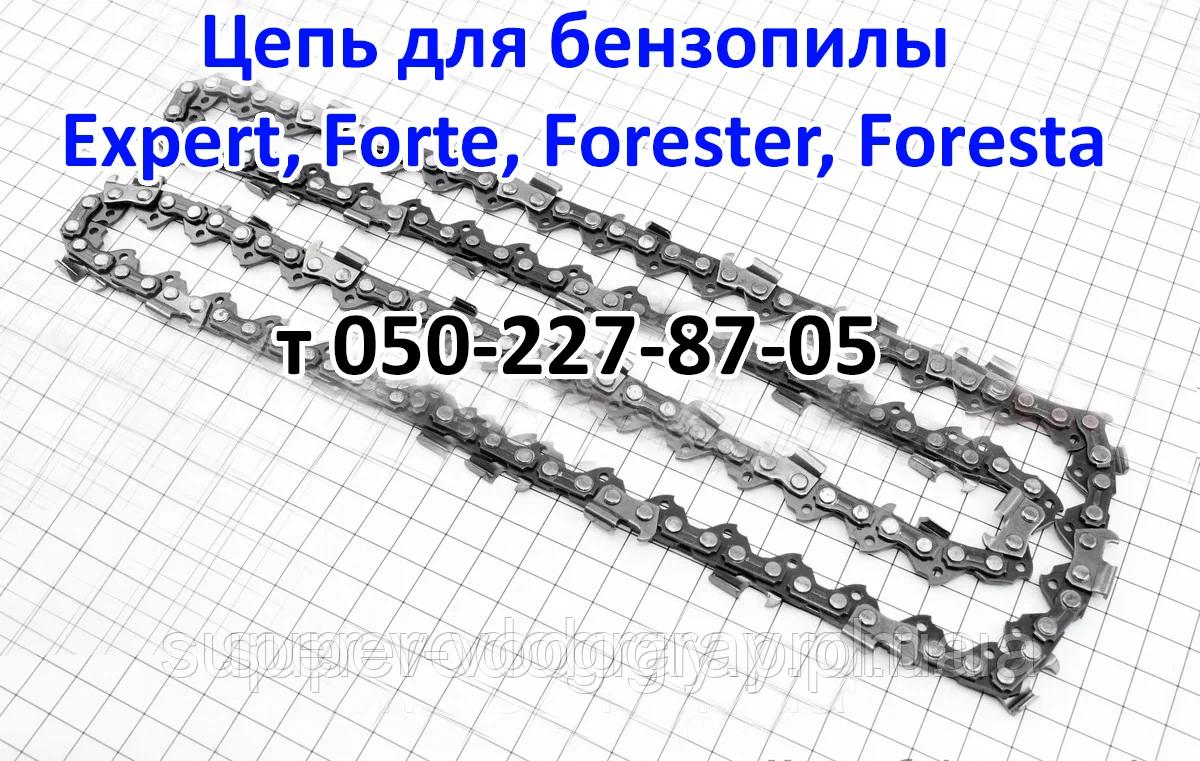 Цепь для бензопилы Expert, Forte, Forester, Foresta