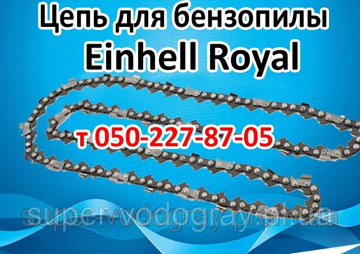 Цепь для бензопилы Einhell Royal