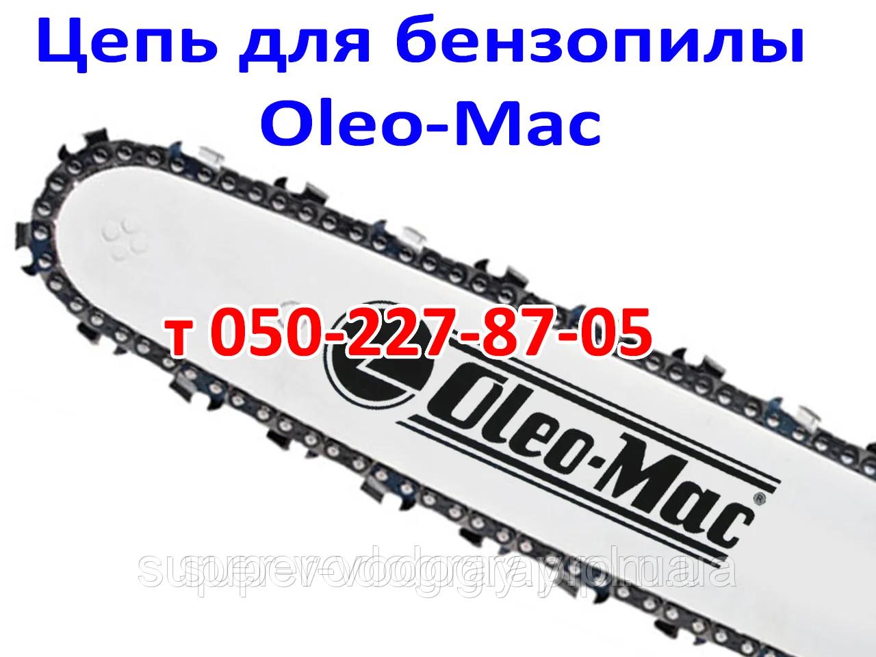 Цепь, шина 35 см для бензопилы Oleo-Mac