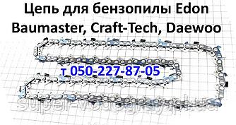 Цепь для бензопилыEdon Baumaster, Craft Tech, Daewoo