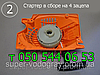 Стартер для бензопилы  Зубр, Фиолент, Электромаш, Энергомаш, фото 3