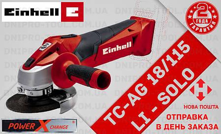 Аккумуляторная болгарка Einhell TE-AG 18/115 Li (4431130), фото 2