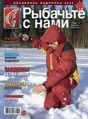 Рыбачьте с нами №1 (январь-февраль) 2020 журнал