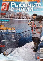 Рыбачьте с нами №2 (март-апрель) 2020 журнал
