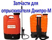 Запчасти для опрыскивателя Днипро-М