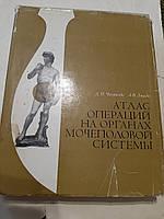 Атлас операций на органах мочеполовой системы Д.Чухриенко, А.Люлько