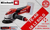 Аккумуляторная болгарка  Einhell TE-AG 18 Li (Германия)