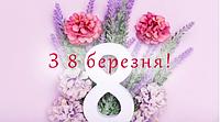 С 8 Марта💐