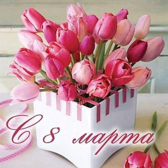 С праздником 8 Марта милые женщины !