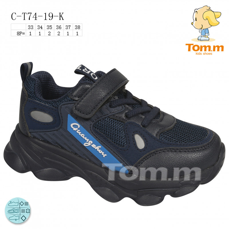 Кроссовки для мальчика Том.м