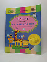 Я досліджую світ Інформатика 2 клас Робочий зошит Ч. 2 Антонова до підр.Корнієнко Генеза ISBN978-966-11-1045-7