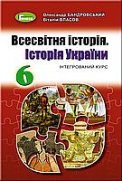 Всесвітня історія Історія України 6 клас Підручник  Бандровський Генеза ISBN 978-966-11-0986-4