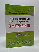 Математика 5-7 клас Збірник задач За лаштунками підручника з математики Басанько Генеза ISBN 978-966-11-0874-4