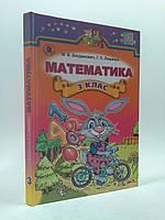 Математика 3 клас Підручник  Богданович Генеза ISBN 978-966-11-0334-3