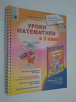 Математика 3 клас Книга для вчителя Уроки математики в 3 класі Богданович Генеза ISBN 978-966-11-0525-5