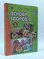 Основи здоров'я 5 клас Підручник  Бойченко Генеза ISBN 978-966-11-0261-2