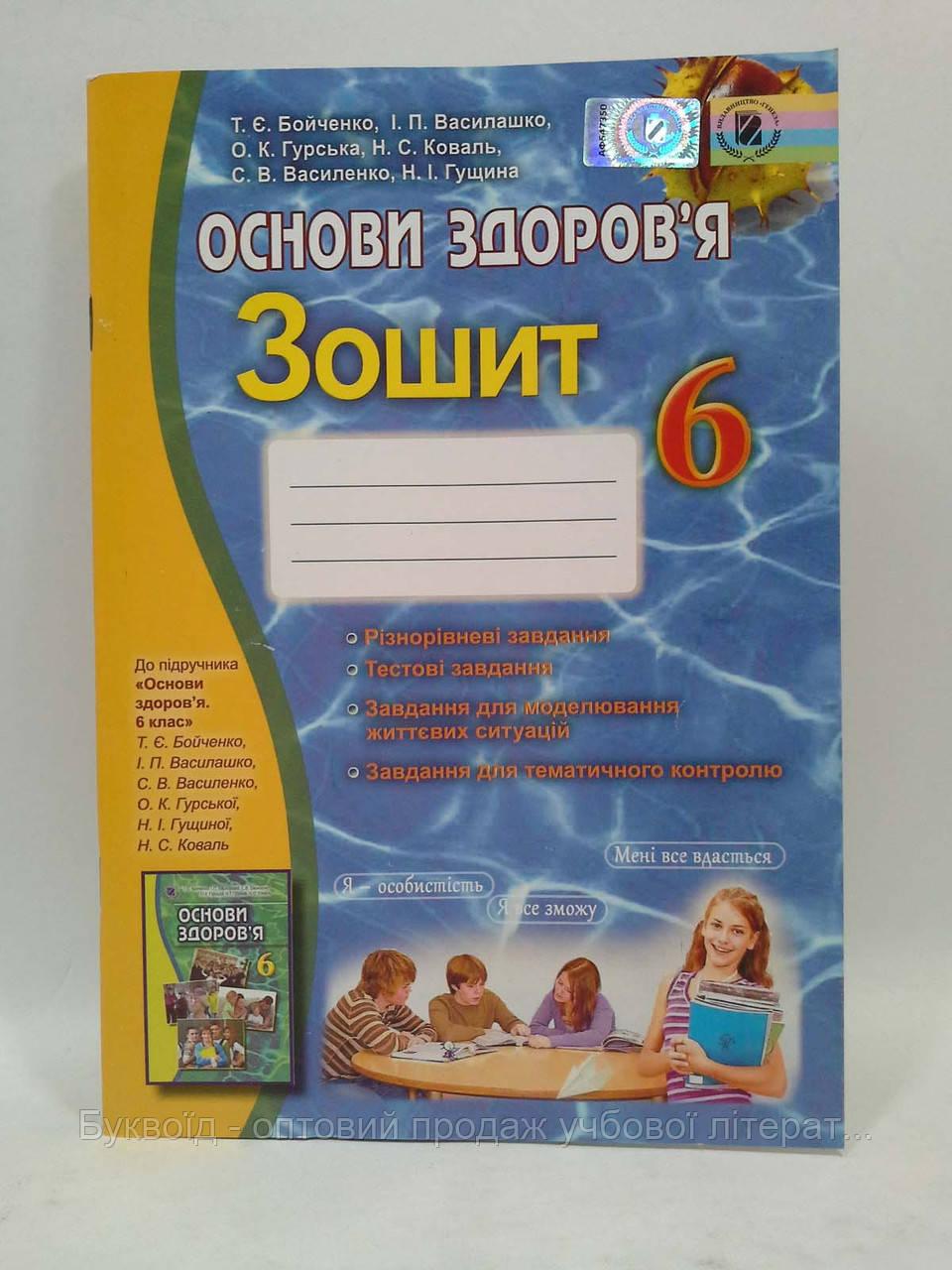 Основи здоров'я 6 клас Робочий зошит Бойченко Генеза ISBN 978-966-11-0468-5