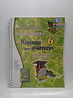 Основи здоров'я 6 клас Книга для вчителя  Бойченко Генеза ISBN 978-966-11-0487-6