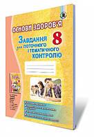 Основи здоров'я 8 клас Завдання для поточ. і темат. контролю Бойченко Генеза ISBN 978-966-11-0733-4