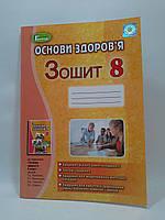 Основи здоров'я 8 клас Робочий зошит  Бойченко Генеза ISBN 978-966-11-0757-0