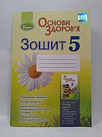 Основи здоров'я 5 клас Робочий зошит Бойченко Генеза ISBN 978-966-11-0904-8