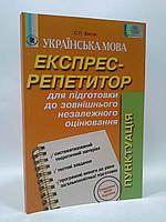 Українська мова 11 клас Експрес-репетитор Пунктуація Босак Генеза ISBN 978-966-504-946-3