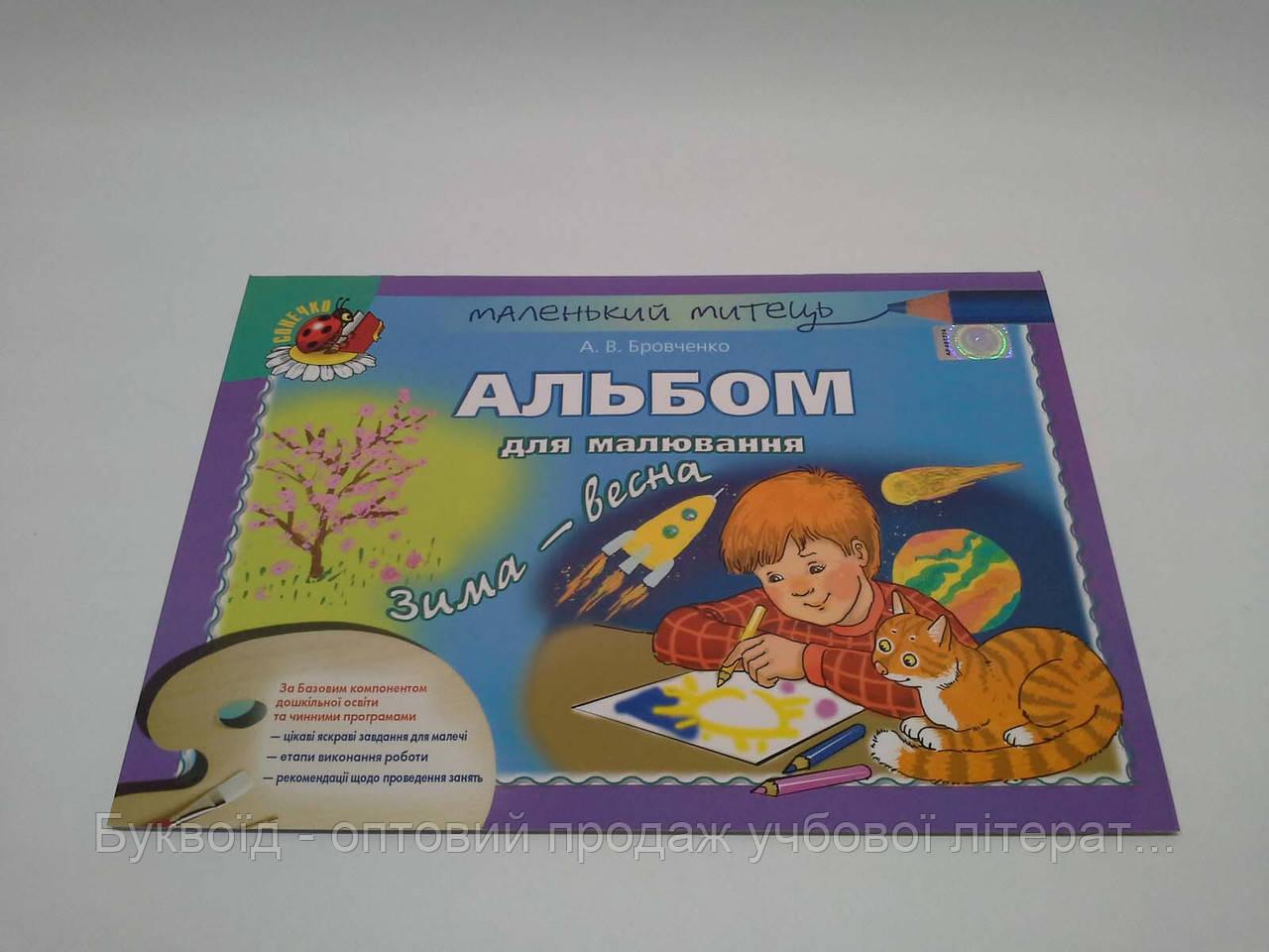 Альбом для малювання Зима-весна Старший дошкільний вік Бровченко Генеза ISBN 978-966-11-0355-8